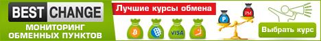 мониторинг лучших обменников электронных денег
