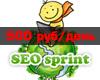 Как и сколько можно заработать на Seosprint? Как заработать 500 руб за 1 день?