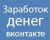 Работа в соцсети вконтакте в интернете