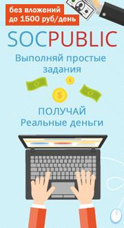 заработок дененг онлайн